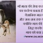 गाय के वैज्ञानिक महत्व को जाने और जन-जन तक पहुंचाए जिससे गाय की उपयोगिता सिद्ध हो सके