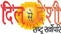 Dil Se Deshi Logo