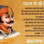 महाराणा प्रताप का इतिहास | History of Maharana Pratap