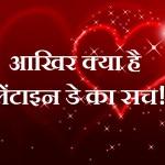 वैलेंटाइन डे का सच | Truth of Valentine's Day