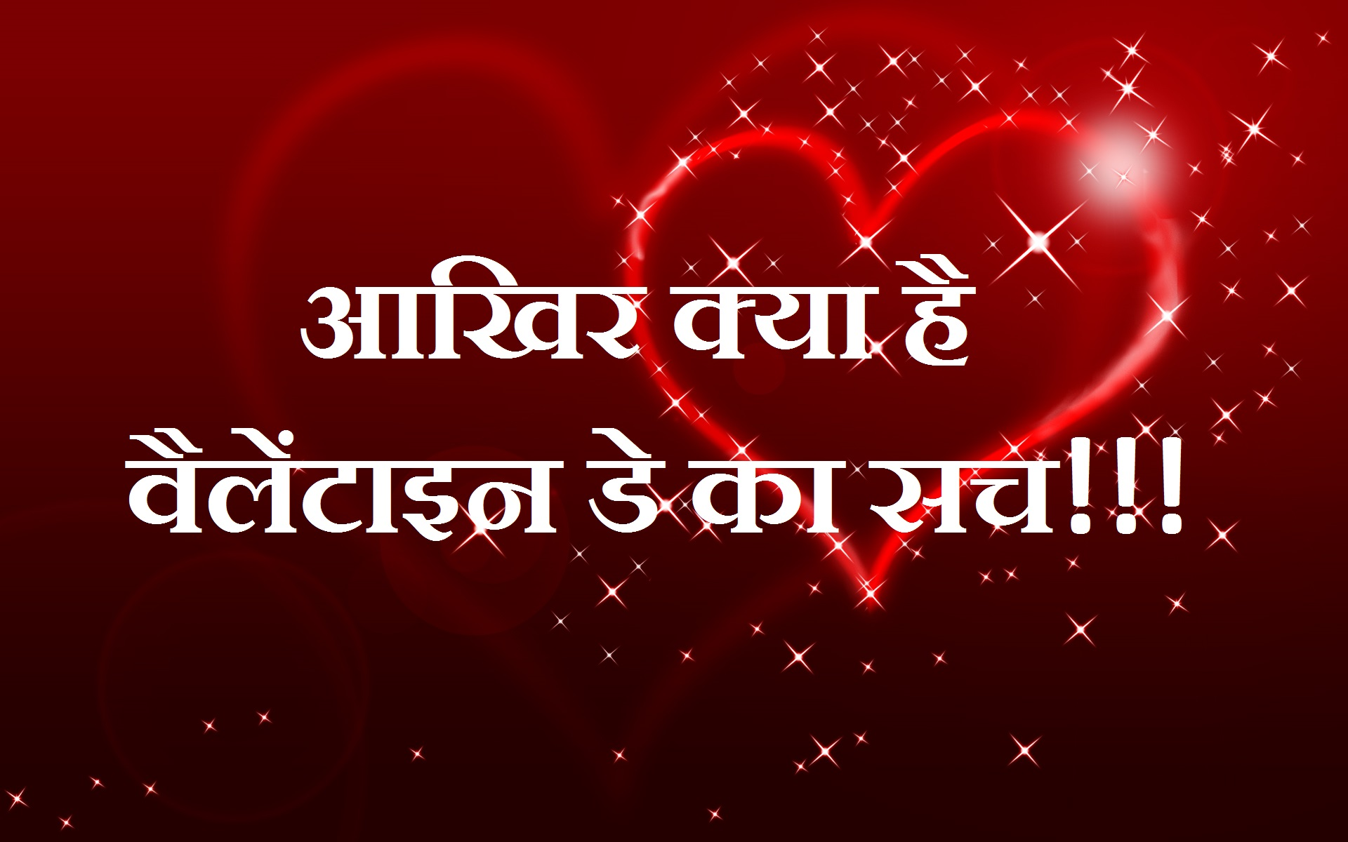 Truth of Valentine day