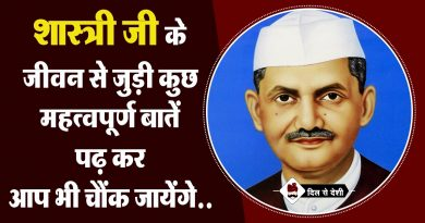 Interesting Story About Lal Bahadur Shastri in Hindi