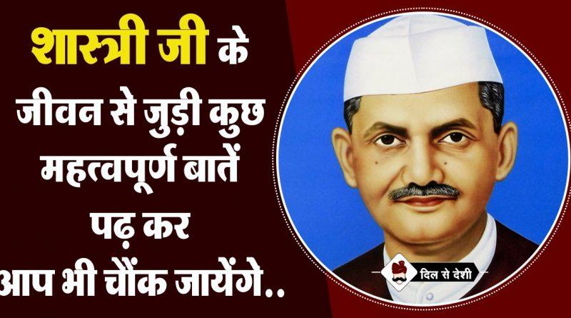 Interesting Story About Lal Bahadur Shastri in Hindi