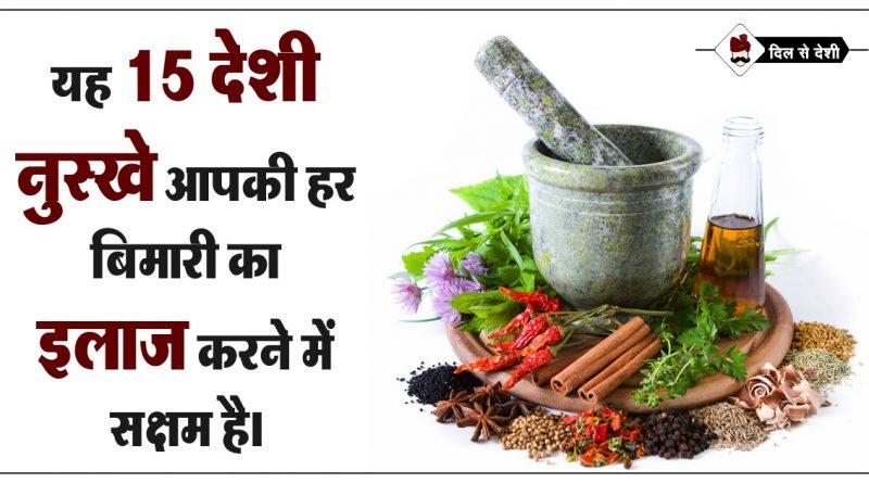 Tips to keep Healthy in hindi