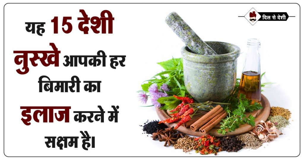 Tips to keep Healthy in hindi