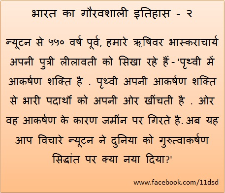 glorious history of india2