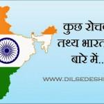 कुछ महत्वपूर्ण रोचक तथ्य भारत के बारे में ..