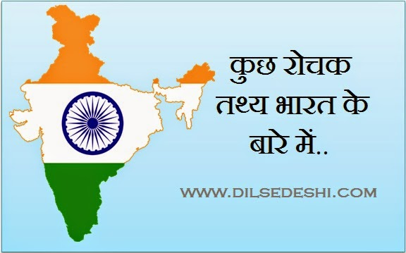 intresting fact about india