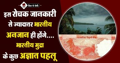 Unknown Fact of Indian Currency
