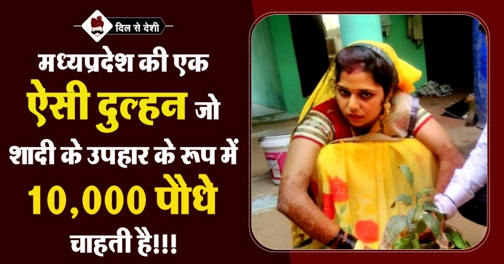 bride-in-mp-wants-10000-saplings-as-wedding-gift