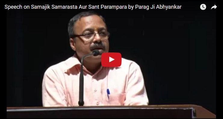 samajik samrasta and sant parampara
