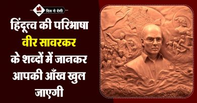 the-definition-of-hinduism-in-words-of-sawarkar