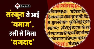 Impact of Sanskrit on the other Languages in Hindi
