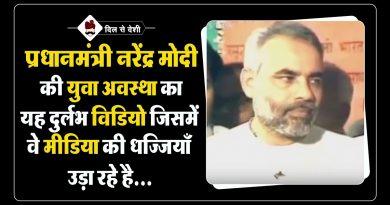 rare-videos-of-prime-minister-narendra-modi