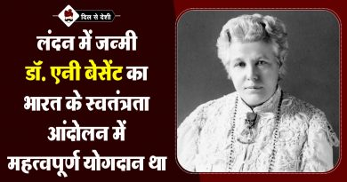 Annie Besant Biography in Hindi