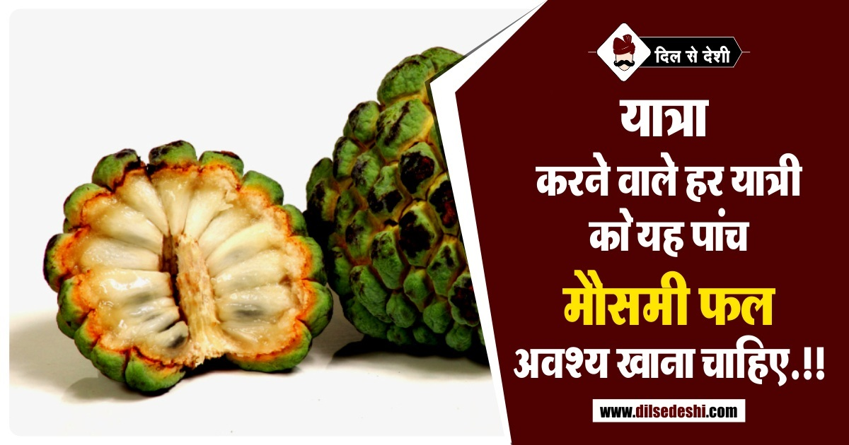 Fruits which are Beneficial during the travelling