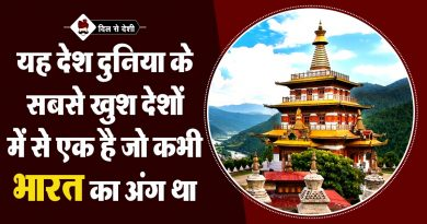 Interesting Facts about Bhutan in Hindi