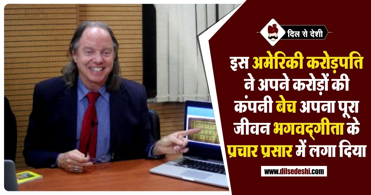 Story of Michael Roach in Hindi