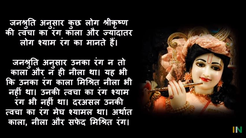 Ten Most Mysterious Secrets Of God Krishna's Life