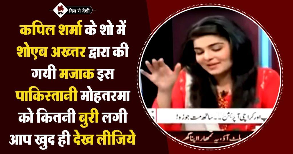 pakistani girl angry on shoaib akhtar