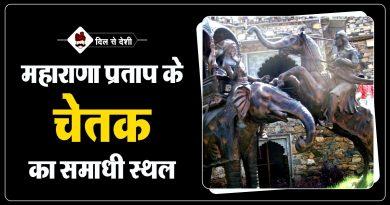 Chetak Samadhi Sthal in Hindi