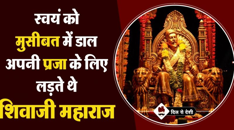 Chhatrapati Shivaji Maharaj story with Tanaji in Hindi
