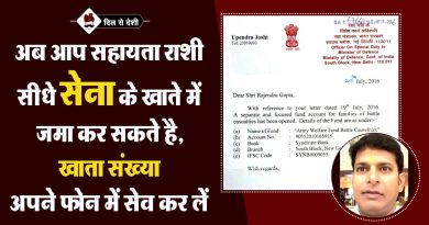 Deposit in Indian Army Account Process in Hindi