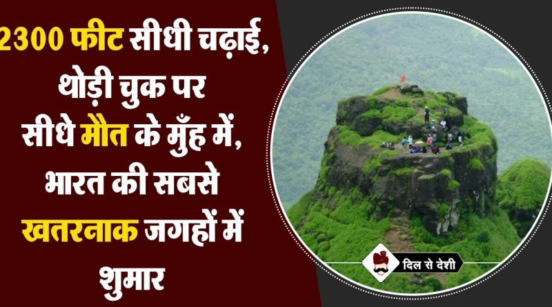 History of Kalavanti Fort in Hindi