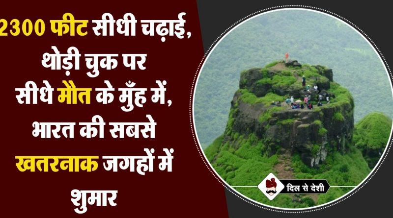 History of Kalavanti Fort in Hindi