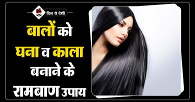 Home Remedy For Long and Thick Hair in Hindi