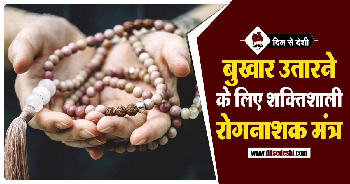 Indrakshi Gayathri To Reduce Fever