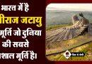 Jatayu Nature Park Details in Hindi
