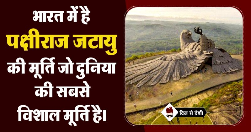 Jatayu Nature Park Details in Hindi