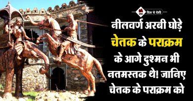 Maharana Pratap Horse Chetak Story in Hindi