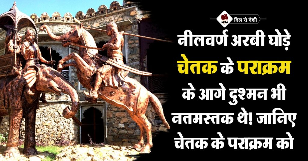 Maharana Pratap Horse Chetak Story in Hindi
