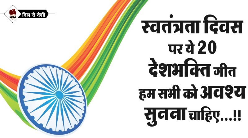 Popular Songs For Independence Day