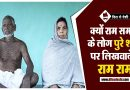 Ramnami Samaj Cultures, History and Rules in Hindi