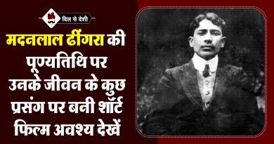 Short Film on Madanlal Dhingda