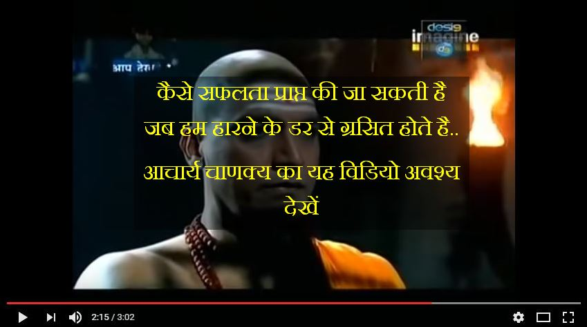 chanakya niti fear of failure