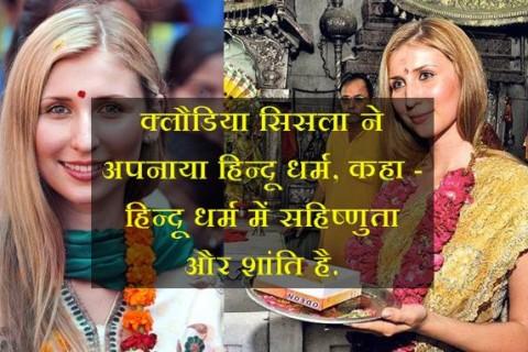 क्लौडिया सिसला ने अपनाया हिन्दू धर्म