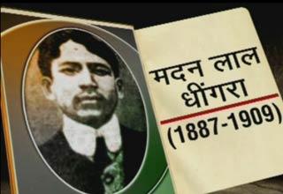 madanlal dhingra freedom fighter2