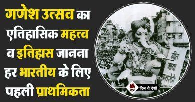 Ganesh Chaturthi Importance and History in Hindi