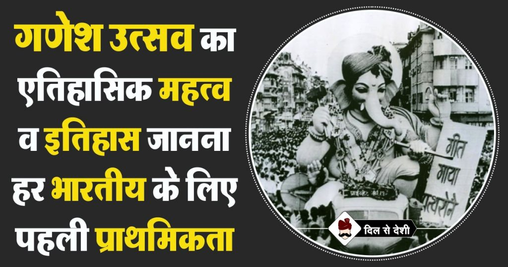 Ganesh Chaturthi Importance and History in Hindi