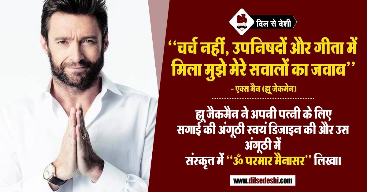 Hugh Jackman Statement on Gita in Hindi