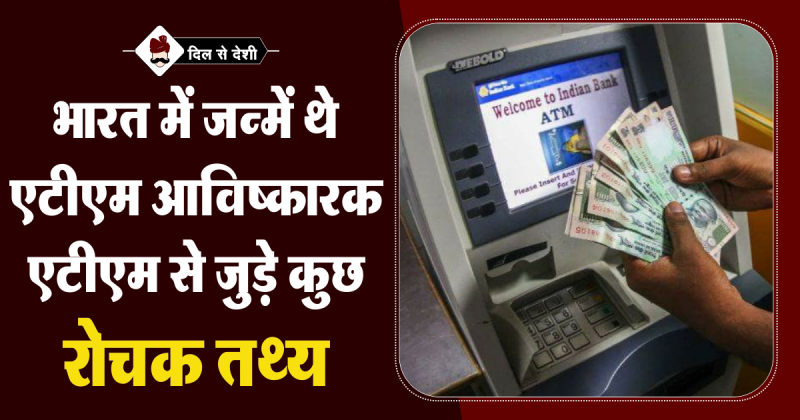 Interesting Facts About ATM in Hindi