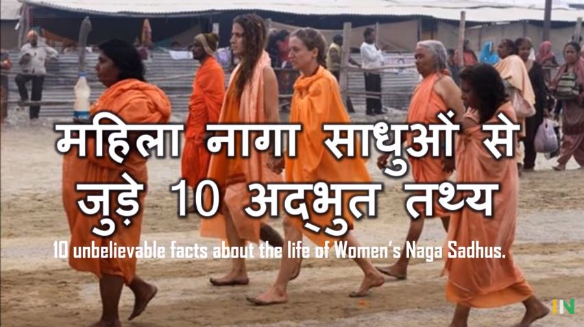 Ten Most Unbelievable and Mysterious Facts Of Women Naga Sadhus