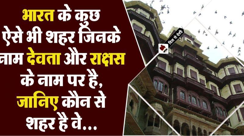 Indian Cities Named on Devi-Devata & Rakshas