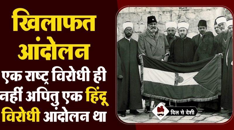 Khilafat Movement in Hindi