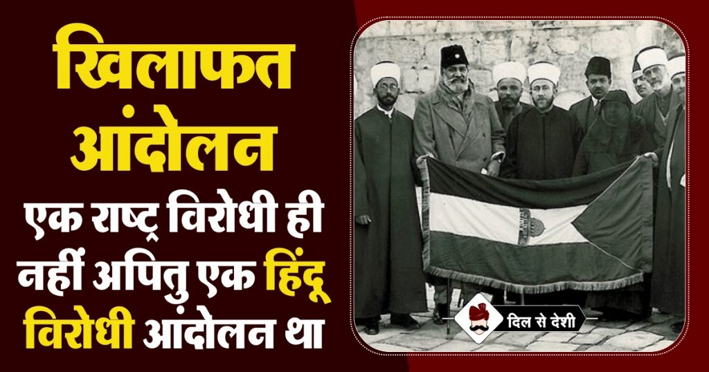 Khilafat Movement in Hindi