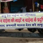 चीनी वस्तुओं के विरोध में इंदौर शहर में बनी 21 किलोमीटर लम्बी मानव श्रृंखला: विडियो देखे